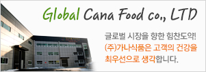 Global Cana Food Co., LTD